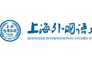 2017 Shanghai University New International Student Scholarship